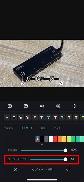 テキストテロップの外枠の太さを変更する方法 動画編集アプリVNの使い方テキストテロップを移動する方法 動画編集アプリVNの使い方