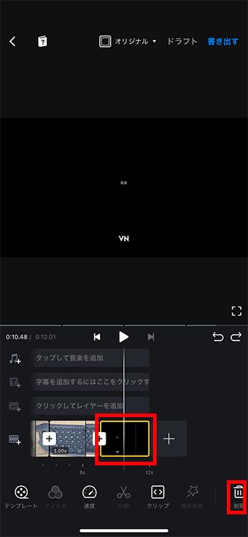 クレジットを削除する方法 動画編集アプリVNの使い方テキストテロップを移動する方法 動画編集アプリVNの使い方