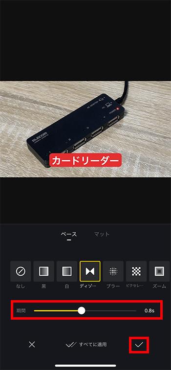 トランジションを挿入する方法 動画編集アプリVNの使い方テキストテロップを移動する方法 動画編集アプリVNの使い方