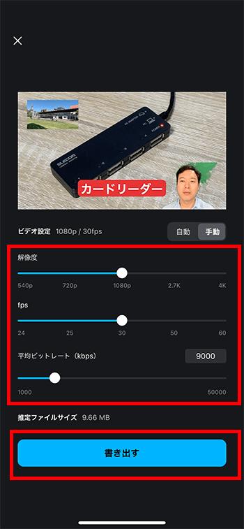 タイムラインを書き出しする方法 動画編集アプリVNの使い方テキストテロップを移動する方法 動画編集アプリVNの使い方