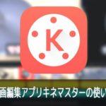 動画編集アプリキネマスターの使い方iPhone iOS/Android対応