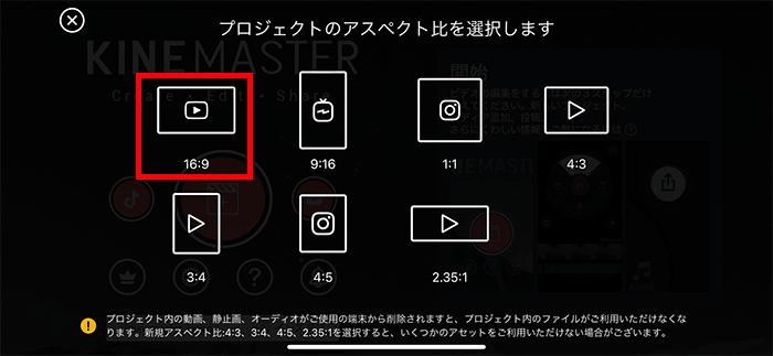 動画の縦横比を決める方法 動画編集アプリVNの使い方テキストテロップを移動する方法 動画編集アプリキネマスターの使い方