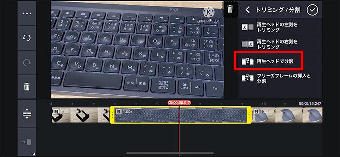 動画を分割カットする方法 動画編集アプリVNの使い方テキストテロップを移動する方法 動画編集アプリキネマスターの使い方