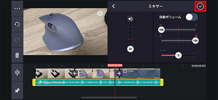 BGM音楽の音量を調整する方法 動画編集アプリVNの使い方テキストテロップを移動する方法 動画編集アプリキネマスターの使い方