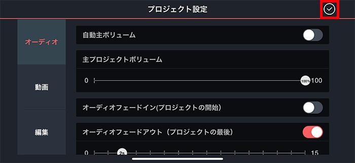 BGM音楽をフェードアウトさせる方法 動画編集アプリVNの使い方テキストテロップを移動する方法 動画編集アプリキネマスターの使い方