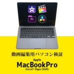MacBookPro(Corei7 10gen 2020)を動画編集ソフト4種でレビューしてみた
