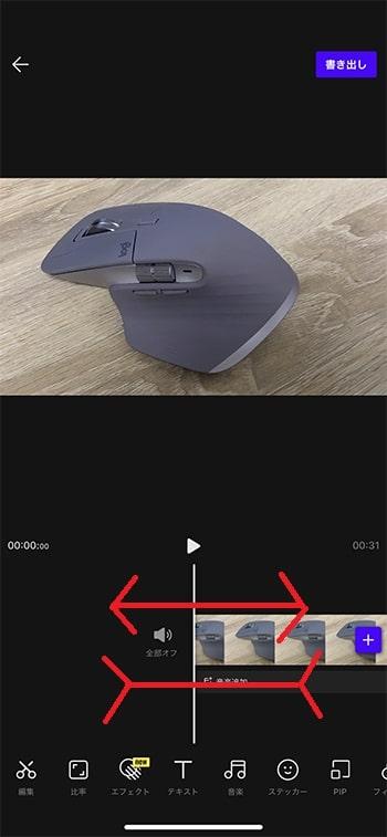 タイムラインを拡大縮小する方法 動画編集アプリVITAの使い方