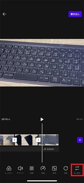 動画の位置を変更する方法 動画編集アプリVITAの使い方