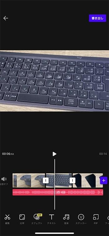 音楽を挿入する方法 動画編集アプリVITAの使い方