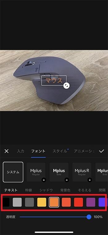 テキストテロップの色を変更する方法 動画編集アプリVITAの使い方
