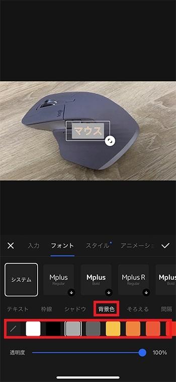 テキストテロップに背景を付ける方法 動画編集アプリVITAの使い方