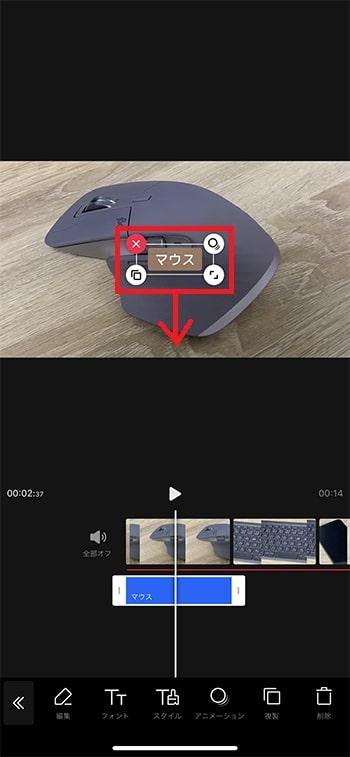 テキストテロップを移動させる方法 動画編集アプリVITAの使い方