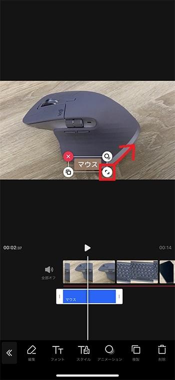 テキストテロップの大きさを変更する方法 動画編集アプリVITAの使い方