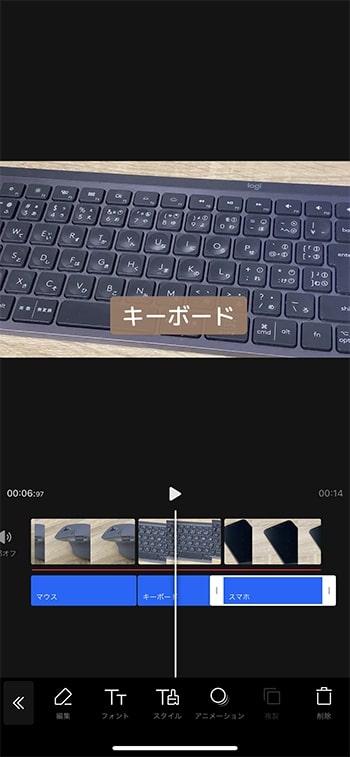 テキストテロップを複製する方法 動画編集アプリVITAの使い方