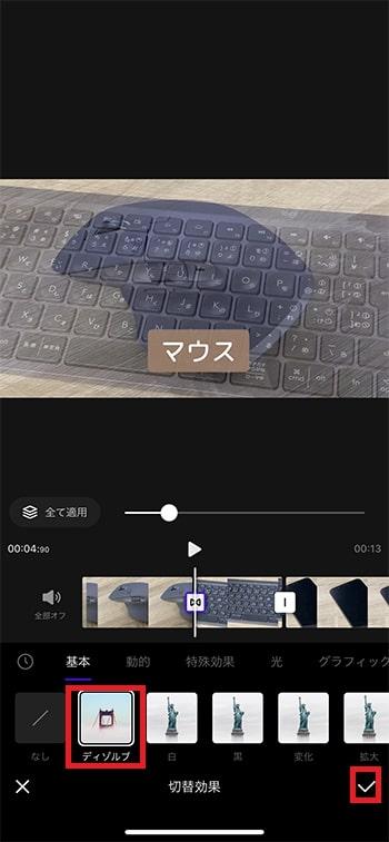 トランジションを追加する方法 動画編集アプリVITAの使い方