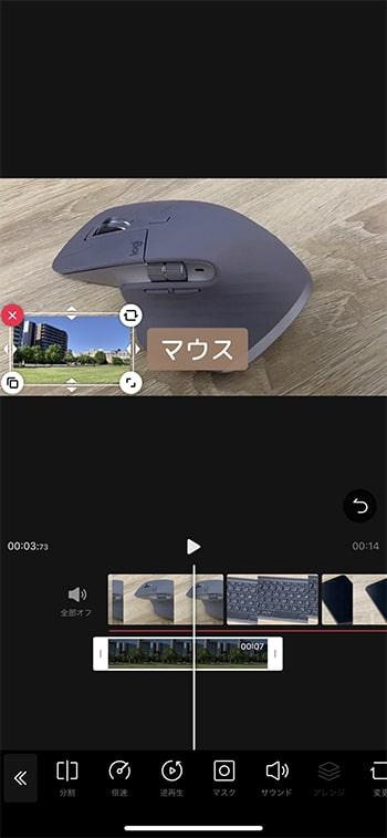 ピクチャインピクチャを作る方法 動画編集アプリVITAの使い方