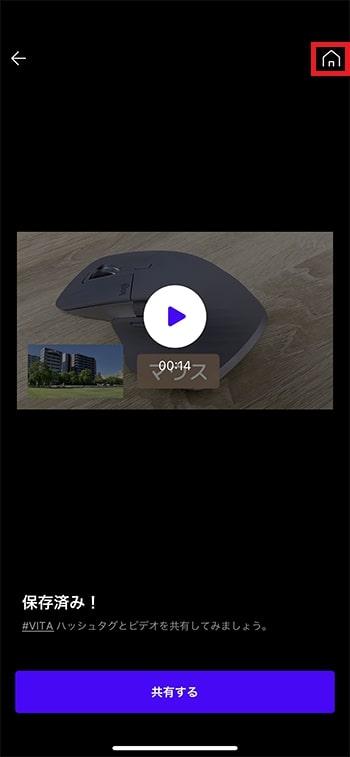 動画を書き出しする方法 動画編集アプリVITAの使い方
