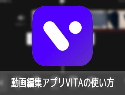 動画編集アプリVITAの使い方iPhone iOS/Android対応