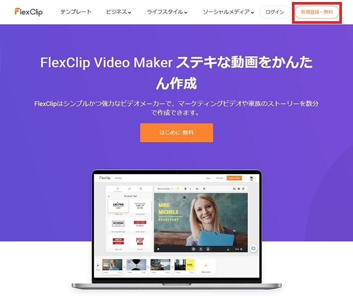 新規会員登録をする方法 動画編集サービスFlexclipの使い方
