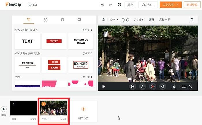 動画をトリミングカットする方法 動画編集サービスFlexclipの使い方