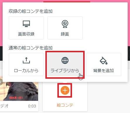 ライブラリから動画を読み込む方法 動画編集サービスFlexclipの使い方