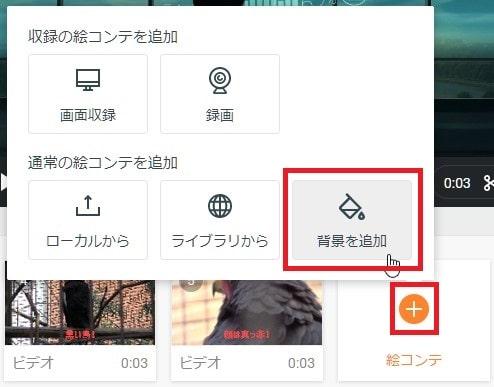 背景を追加する方法 動画編集サービスFlexclipの使い方