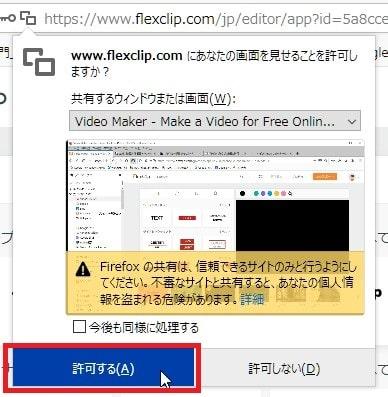 画面収録する方法 動画編集サービスFlexclipの使い方