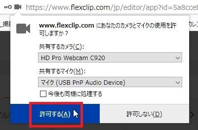 ウェブカメラの映像を動画として取り込む方法 動画編集サービスFlexclipの使い方