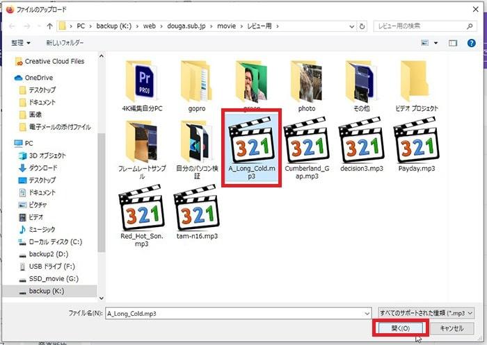自分のパソコンのBGM音楽を読み込む方法 動画編集サービスFlexclipの使い方