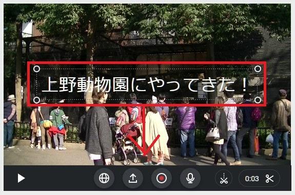 テキストテロップを移動する方法 動画編集サービスFlexclipの使い方