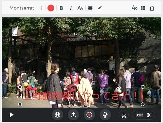 テキストテロップの色を変更する方法 動画編集サービスFlexclipの使い方