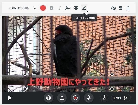 テキストテロップをコピーする方法 動画編集サービスFlexclipの使い方