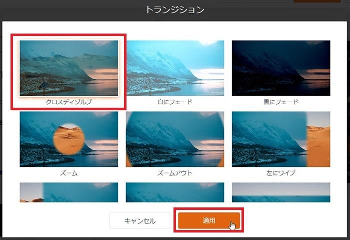 トランジションをつける方法 動画編集サービスFlexclipの使い方