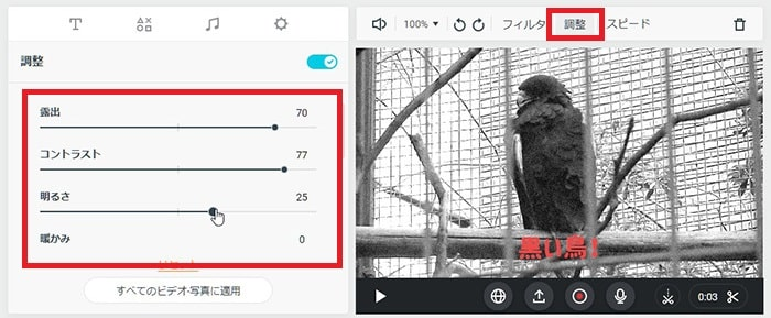 明るさなどを調整する方法 動画編集サービスFlexclipの使い方