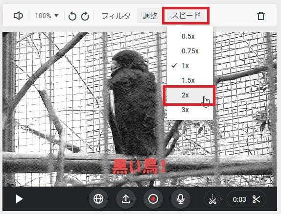 速度を調整する方法 動画編集サービスFlexclipの使い方