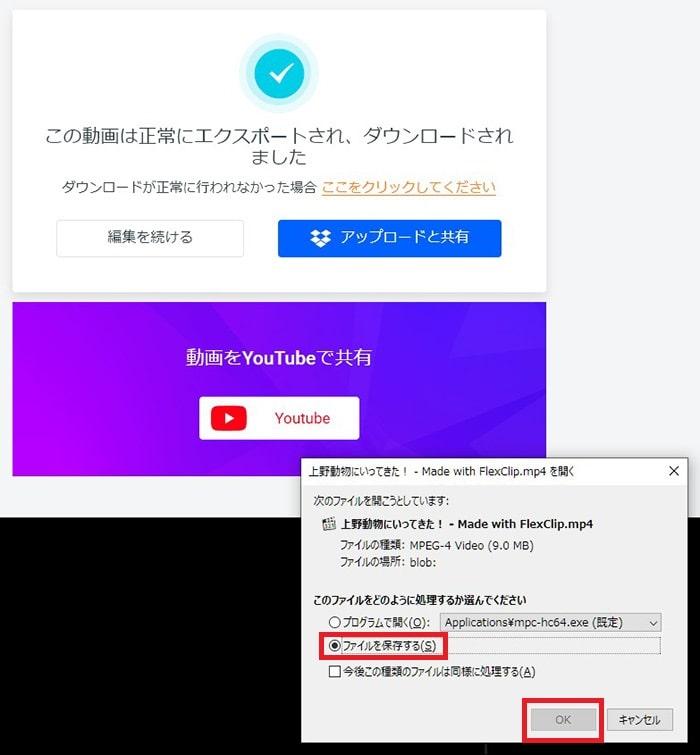 動画を書き出す方法 動画編集サービスFlexclipの使い方