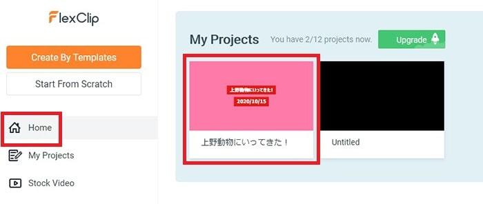 プロジェクト保存画面 動画編集サービスFlexclipの使い方