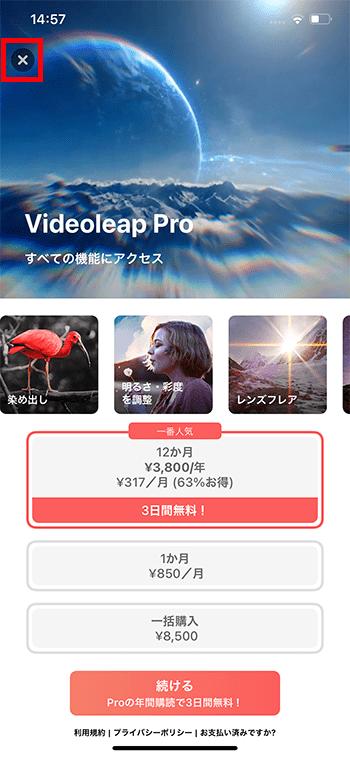 新規プロジェクトを作る方法 動画編集アプリVideoleapの使い方