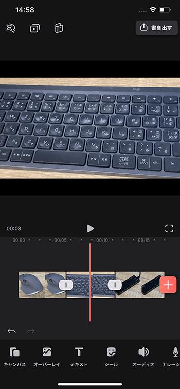 タイムラインを縮小拡大する方法 動画編集アプリVideoleapの使い方