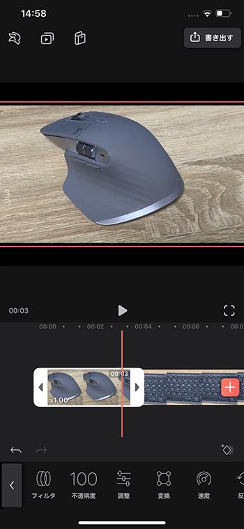トリミングカット編集する方法 動画編集アプリVideoleapの使い方
