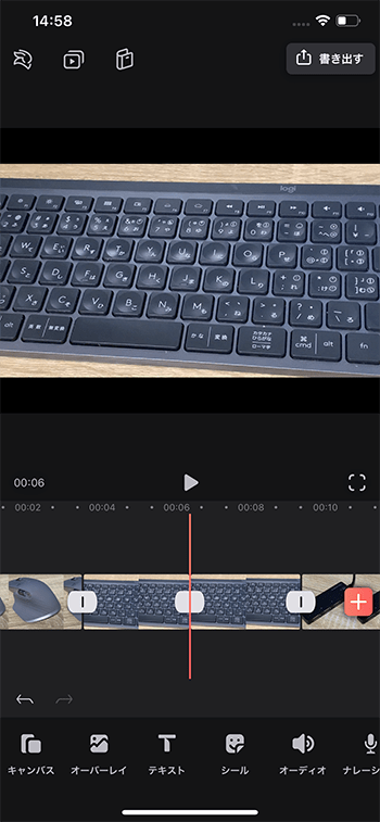 分割カット編集する方法 動画編集アプリVideoleapの使い方