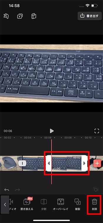動画を削除する方法 動画編集アプリVideoleapの使い方