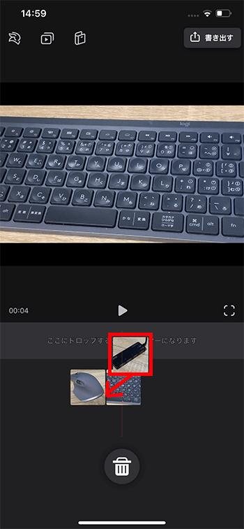 動画を移動する方法 動画編集アプリVideoleapの使い方