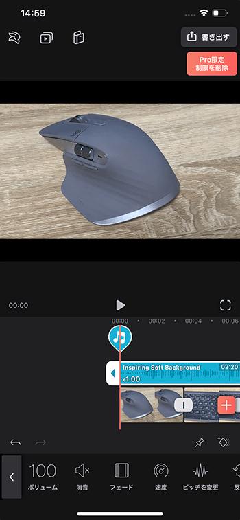 BGM音楽を挿入する方法 動画編集アプリVideoleapの使い方