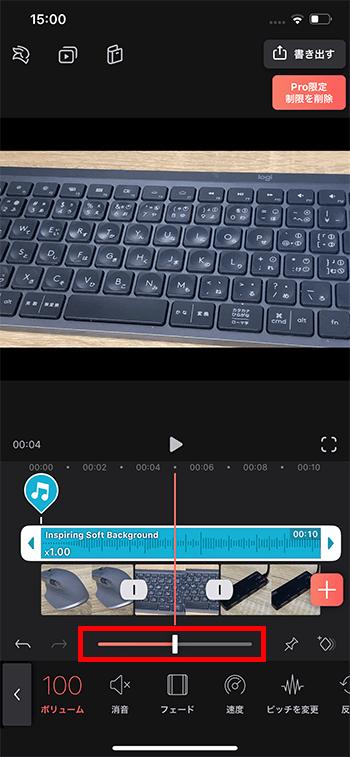 音量を調整する方法 動画編集アプリVideoleapの使い方