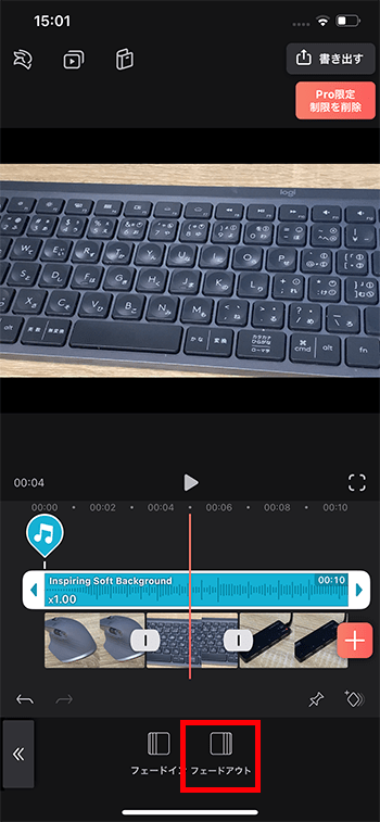 BGM音楽をフェードインアウトさせる方法 動画編集アプリVideoleapの使い方
