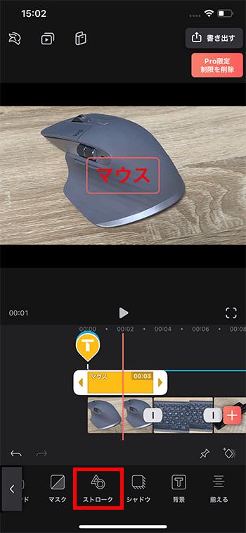 テキストテロップに枠線を付ける方法 動画編集アプリVideoleapの使い方