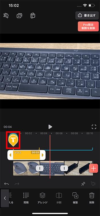 テキストテロップに複製する方法 動画編集アプリVideoleapの使い方