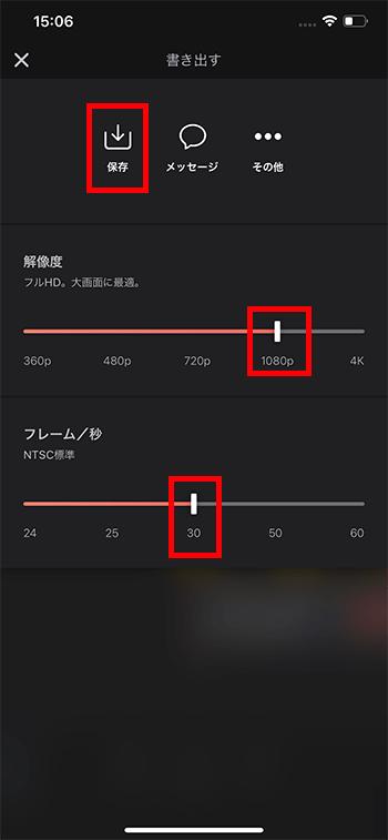 動画を書き出す方法 動画編集アプリVideoleapの使い方