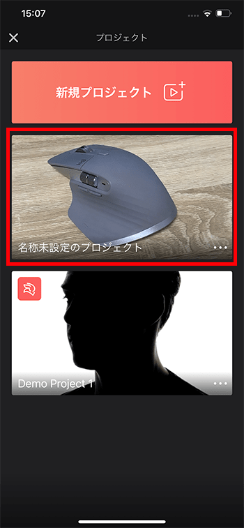 プロジェクト一覧画面 動画編集アプリVideoleapの使い方